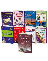 المجموعة التربوية الشاملة للدكتور مصطفى أبوسعد