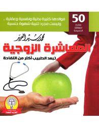 المعاشرة الزوجية ...تبعد الطبيب أكثر من التفاحة
