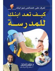 كيف تعد ابنك للمدرسة