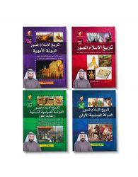 مجموعة تاريخ الإسلام