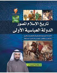 تاريخ الإسلام المصور -الجزء الثالث