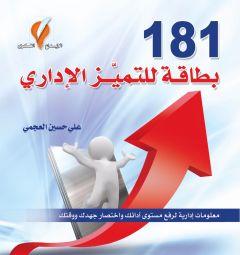 181 بطاقة  للتميز الإداري