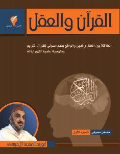القرآن والعقل