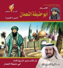 الإمام أبو حنيفة النعمان