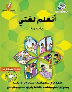 أتعلم لغتي مع أحمد ولينا