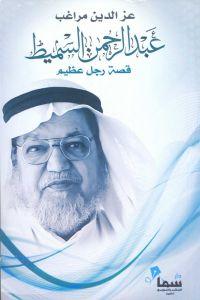 عبدالرحمن السميط ....قصة رجل عظيم