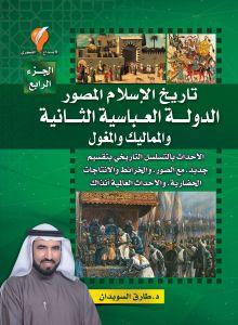تاريخ الإسلام المصور- الجزء الرابع