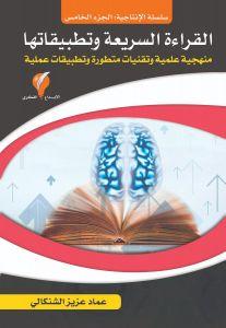القراءة السريعة وتطبيقاتها