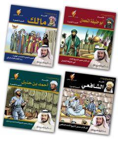 سلسلة الأئمة الأربعة - د. طارق السويدان