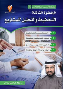 التخطيط والتحليل للمشاريع
