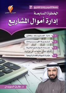 إدارة أموال المشاريع