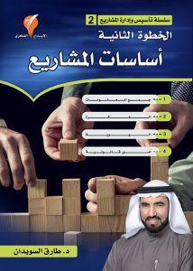 أساسات المشاريع