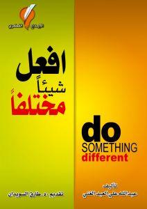 افعل شيئا مختلفا