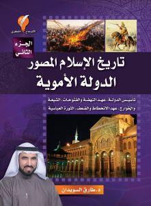 تاريخ الإسلام المصور - الجزء الثاني