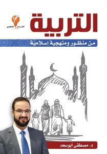 التربية من منظور ومنهجية إسلامية
