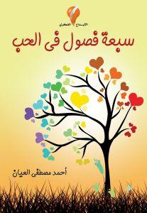 سبعة فصول في الحب