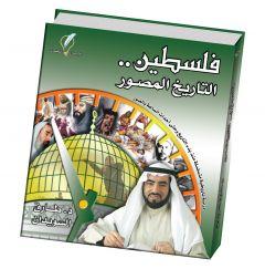 فلسطين التاريخ المصور - الطبعة الرابعة