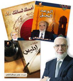 مجموعة كتب الدكتور عمر عبد الكافي