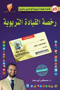 رخصة القيادة التربوية