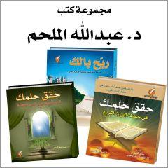 مجموعة كتب د. عبدالله الملحم