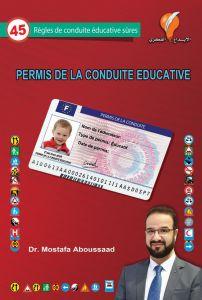 رخصة القيادة التربوية - النسخة الفرنسية