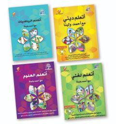 سلسلة أتعلم مع أحمد ولينا