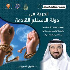 الحرية في دولة الإسلام القادمة