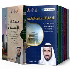مستقبل الإسلام
