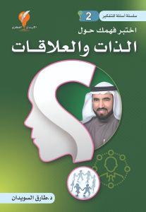 سلسلة أسئلة للتفكير -(2) اختبر فهمك حول الذات  والعلاقات