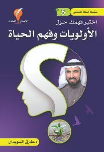 سلسلة أسئلة للتفكير -(5) اختبر فهمك حول الأولويات وفهم الحياة
