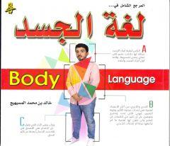 المرجع الشامل في لغة الجسد