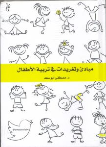 مبادئ وتغريدات في تربية الأطفال