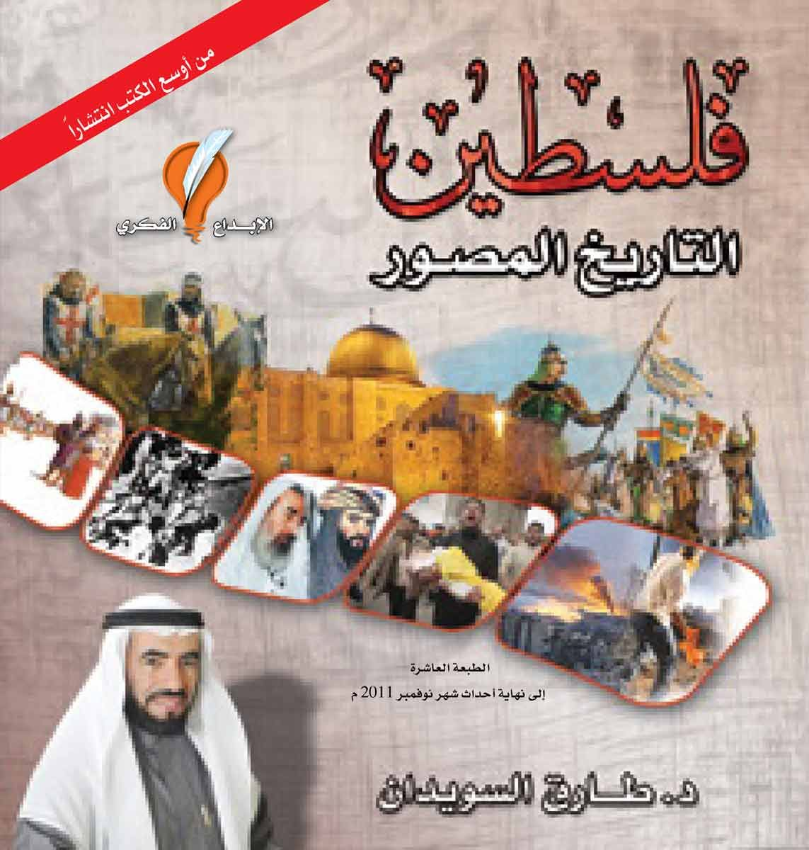 فلسطين التاريخ المصور